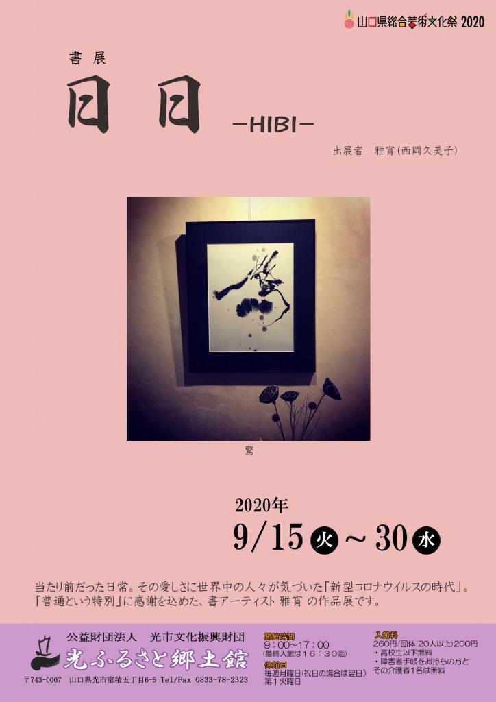 書展「日日-HIBI-」のイメージ