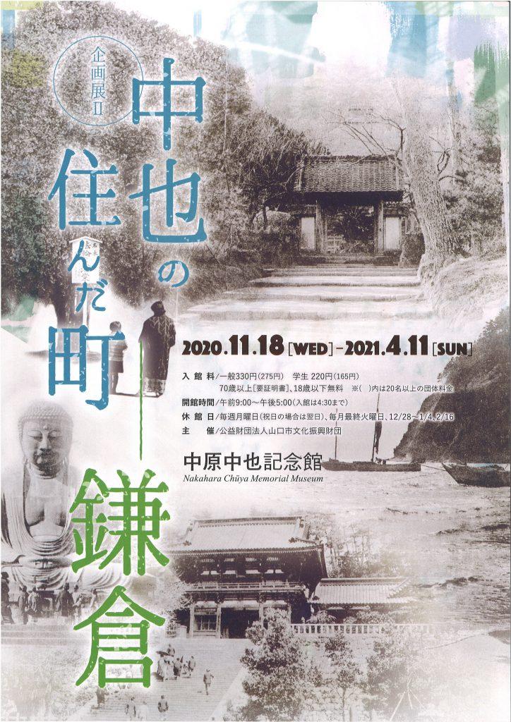 企画展Ⅱ「中也の住んだ町-鎌倉」のイメージ