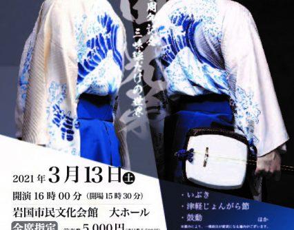 吉田兄弟20周年記念「三味線だけの世界」