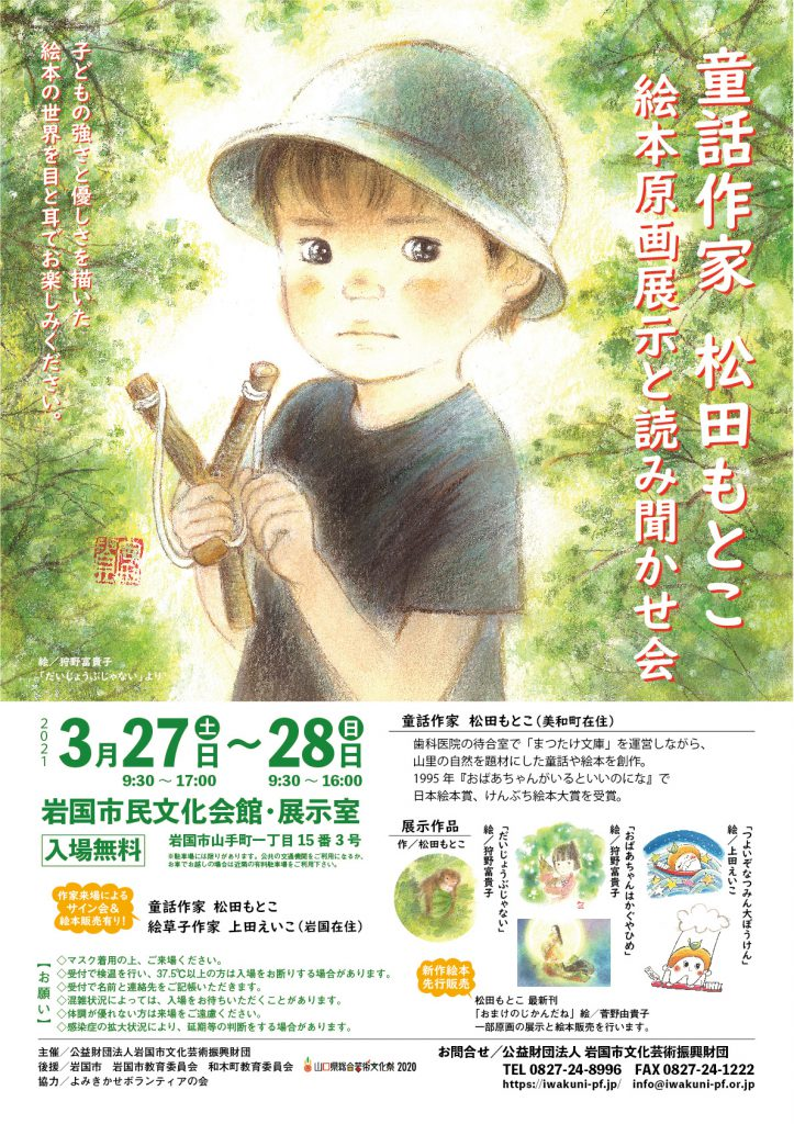 童話作家 松田もとこ 絵本原画展示と読み聞かせ会のイメージ