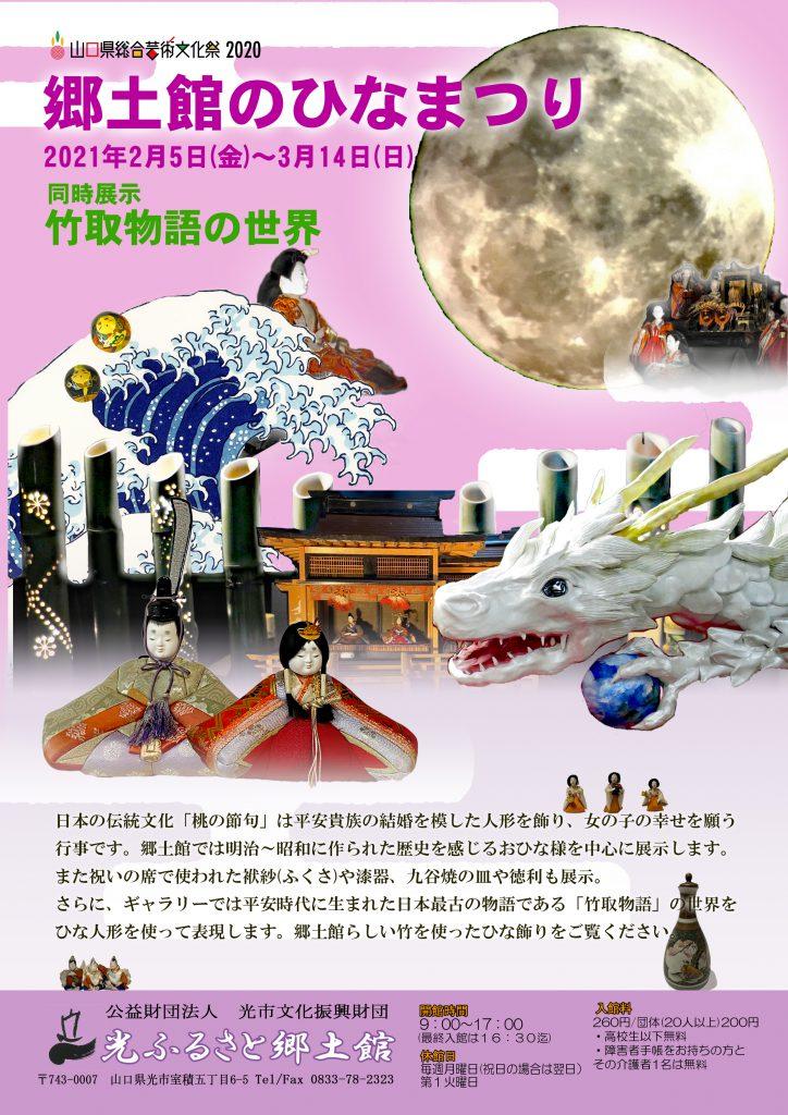郷土館のひなまつり・竹取物語の世界のイメージ