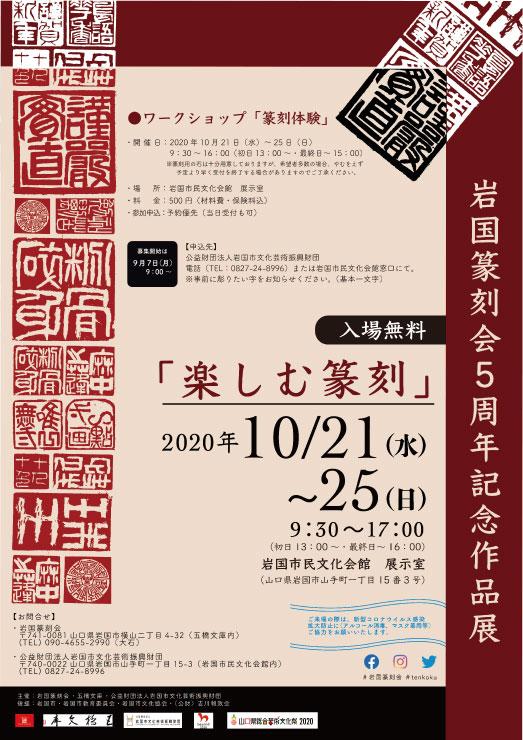 岩国篆刻会5周年記念作品展「楽しむ篆刻」のイメージ