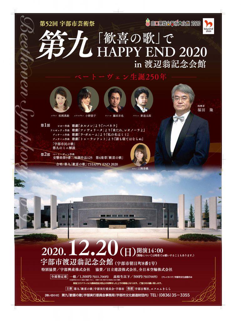 第九「歓喜の歌」でHAPPY END 2020 in渡辺翁記念会館のイメージ
