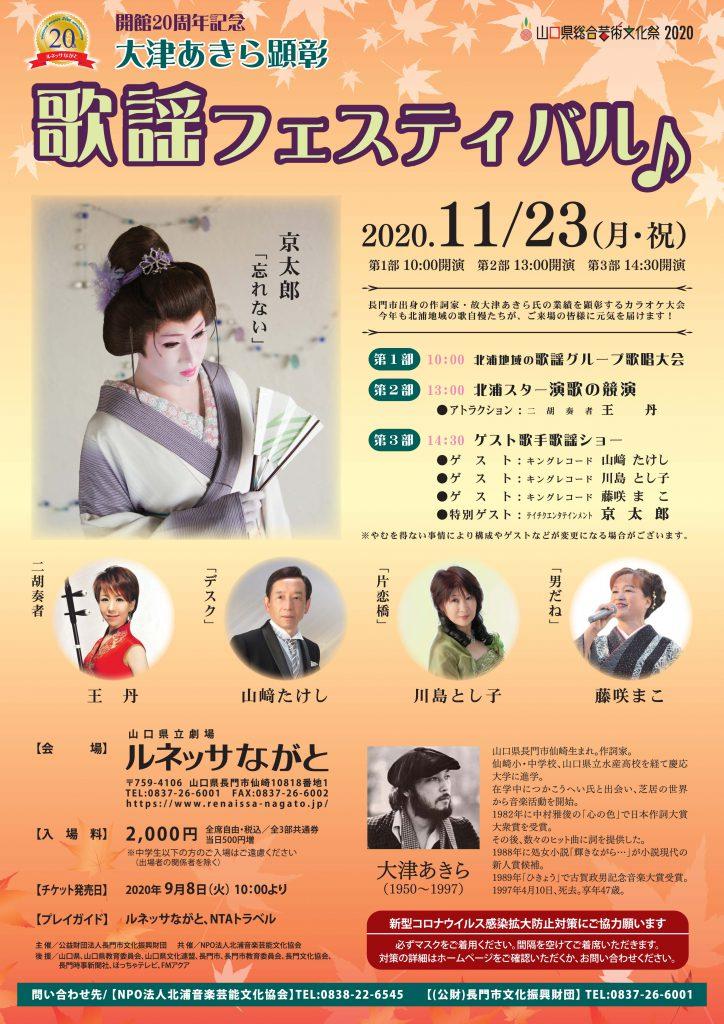 大津あきら顕彰 歌謡フェスティバルのイメージ