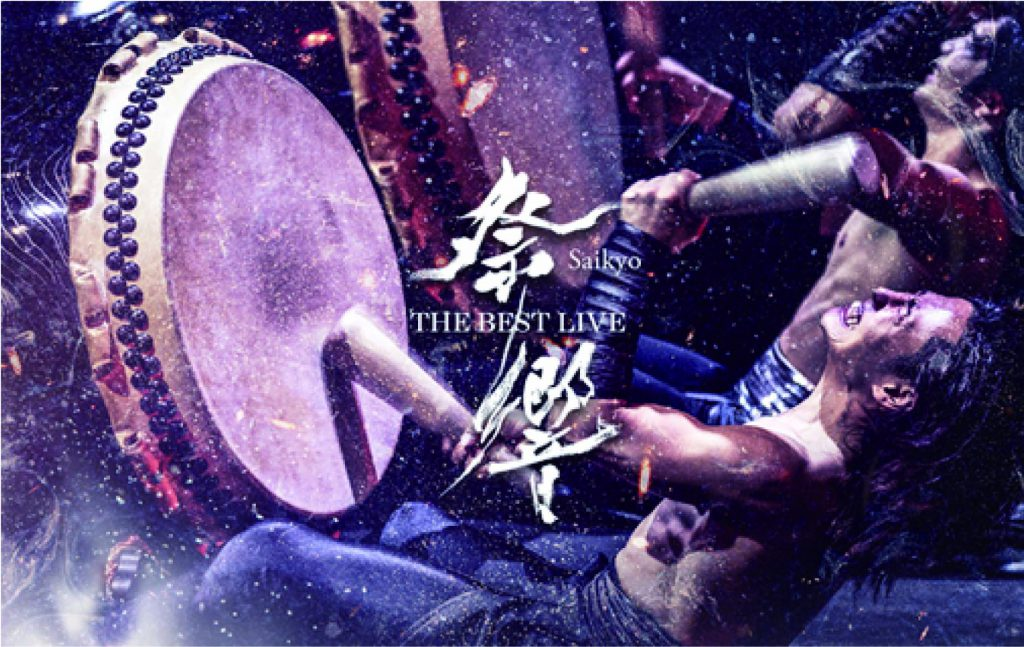 TAO 2020 THE BEST LIVE 祭響-Saikyo- のイメージ