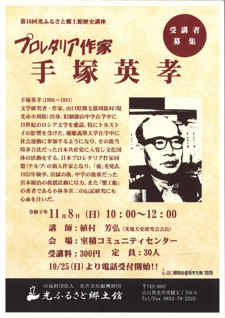 第16回光ふるさと郷土館歴史講座 プロレタリア作家 手塚英孝のイメージ