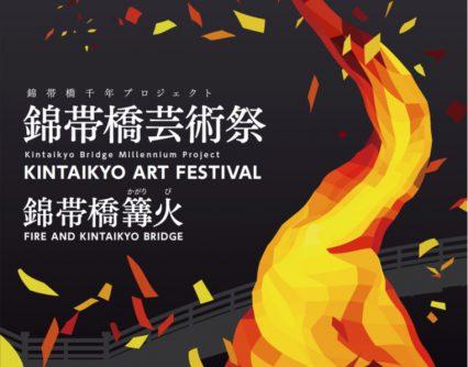 錦帯橋芸術祭2020 錦帯橋篝火