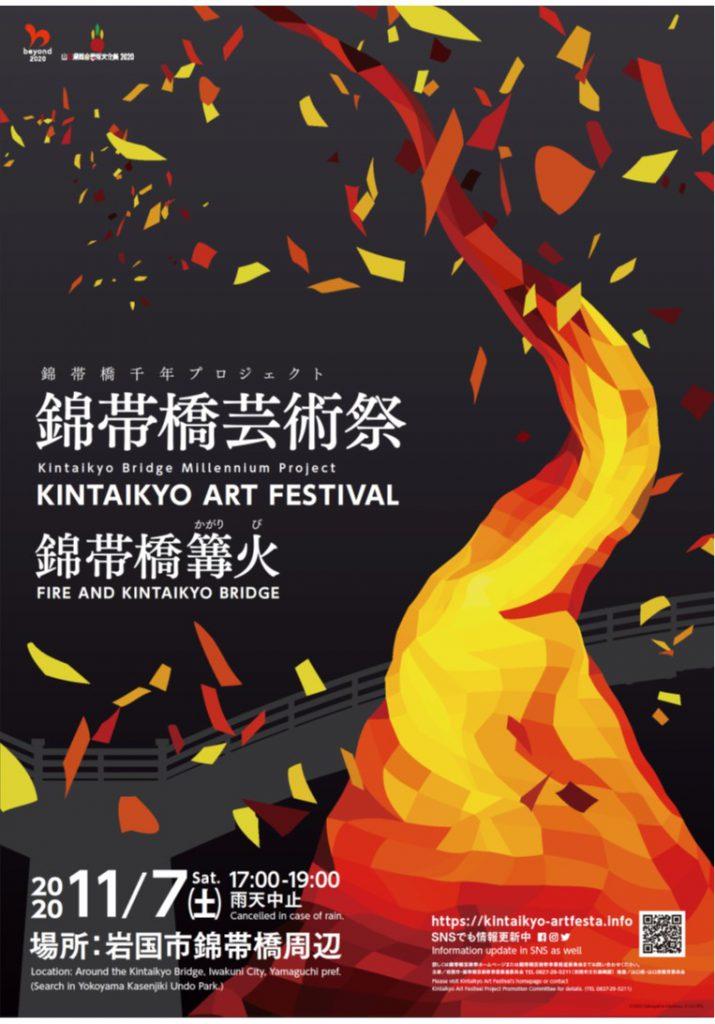 錦帯橋芸術祭2020 錦帯橋篝火のイメージ