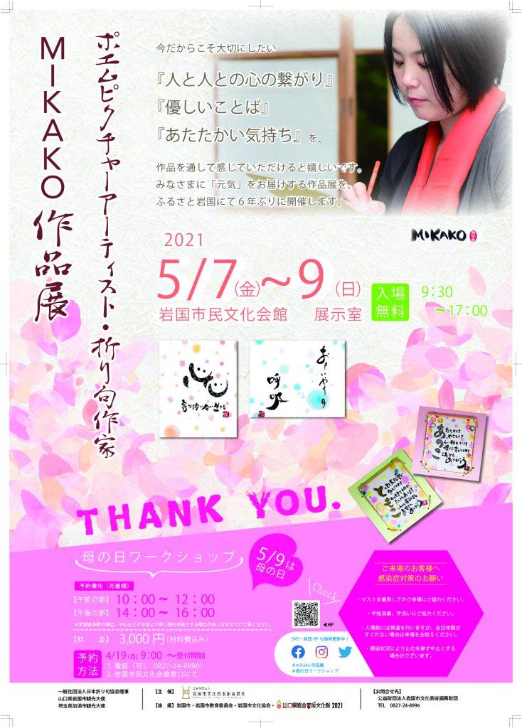 ポエムピクチャーアーティスト・折り句作家MIKAKO作品展のイメージ