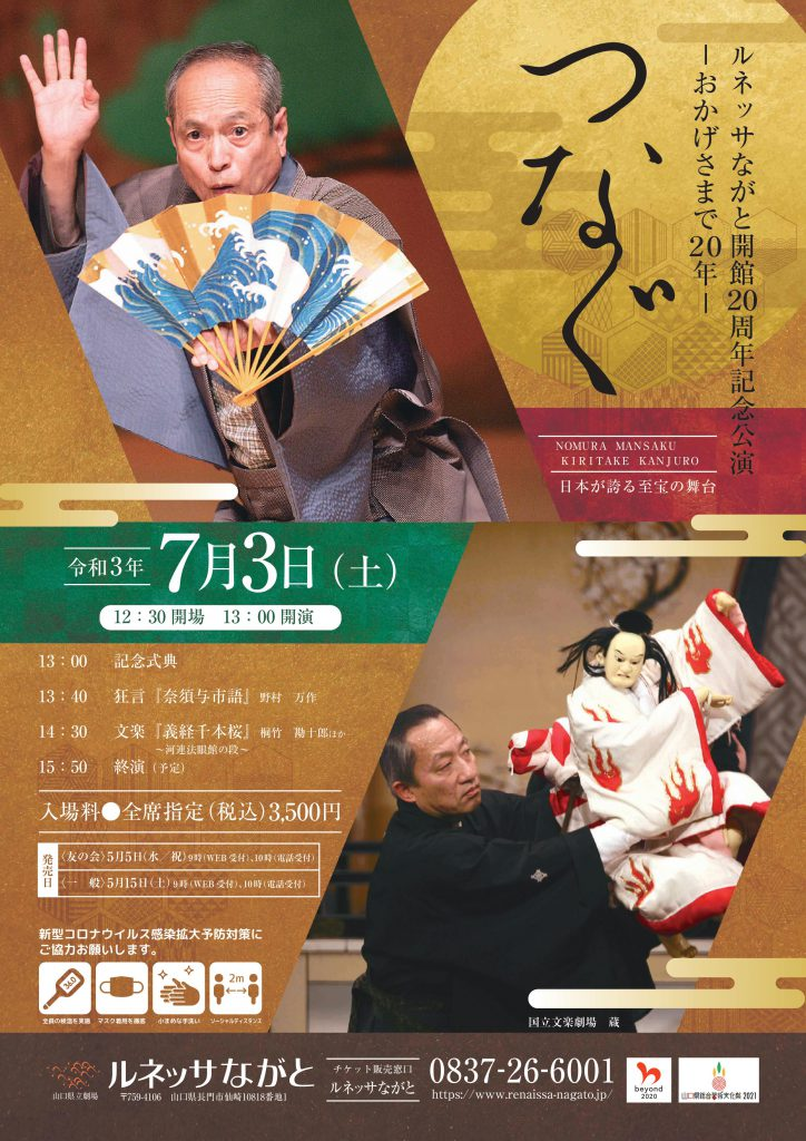 開館20周年記念公演のイメージ