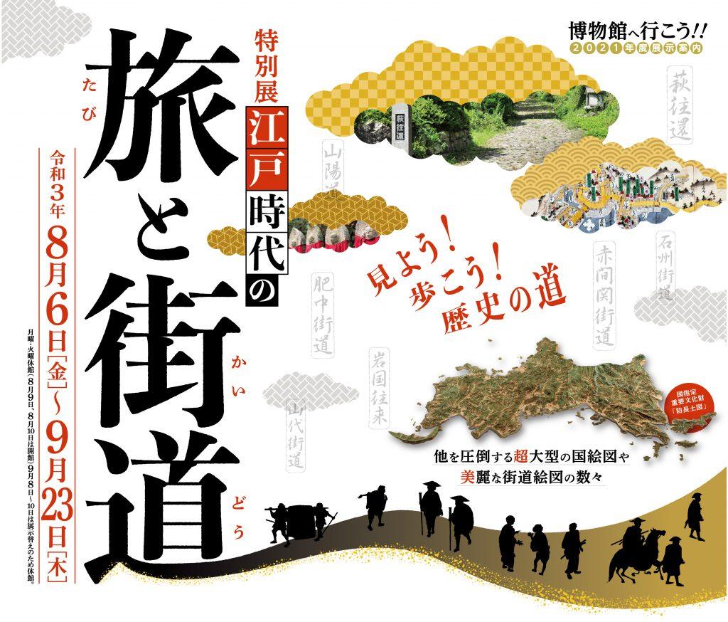 特別展「江戸時代の旅と街道」のイメージ