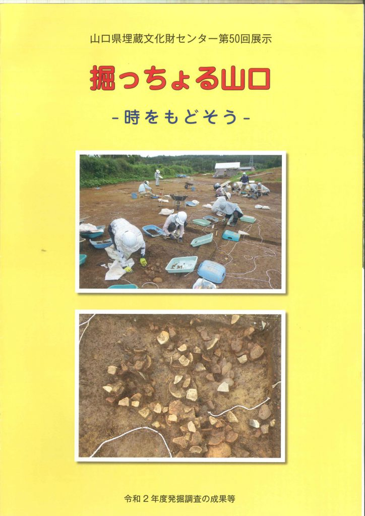 山口県埋蔵文化財センター第50回展示 掘っちょる山口-時をもどそう-(令和2年度発掘調査の成果)のイメージ