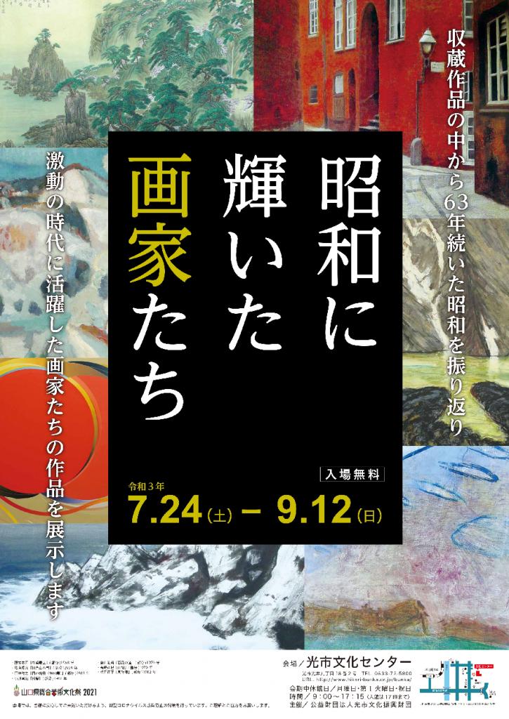 昭和に輝いた画家たちのイメージ