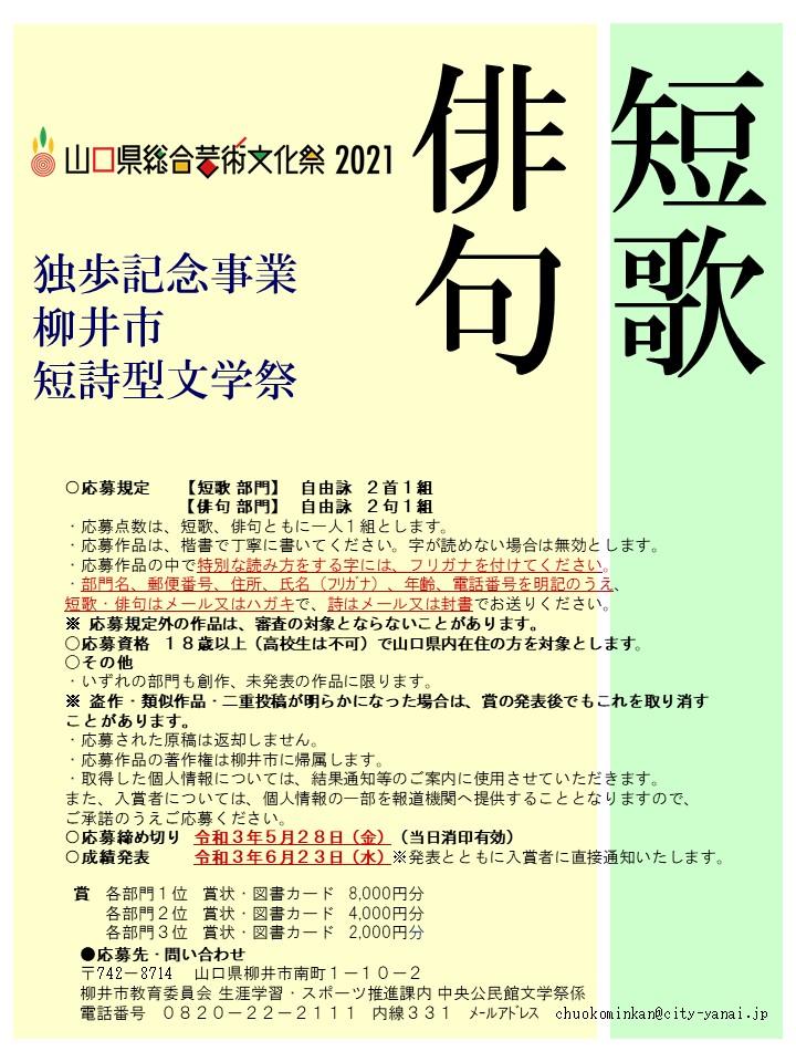 令和3年度独歩記念事業 柳井市短詩型文学祭のイメージ