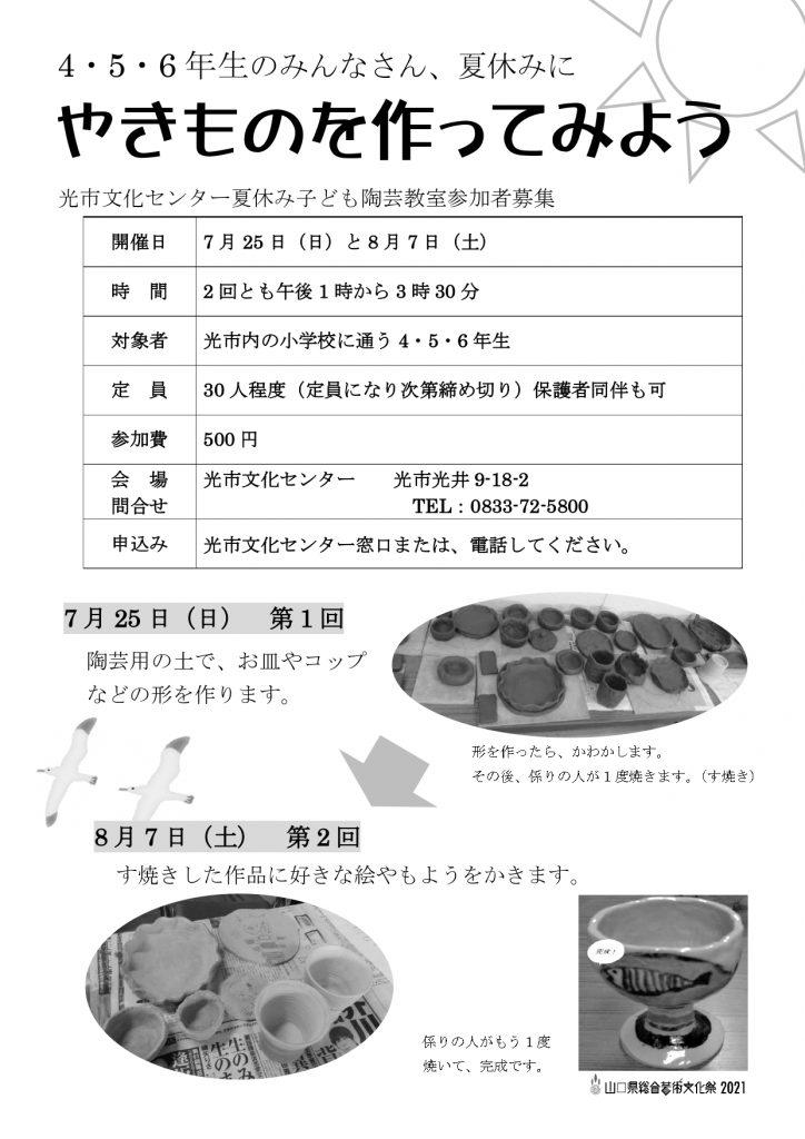 夏休み子ども陶芸教室のイメージ