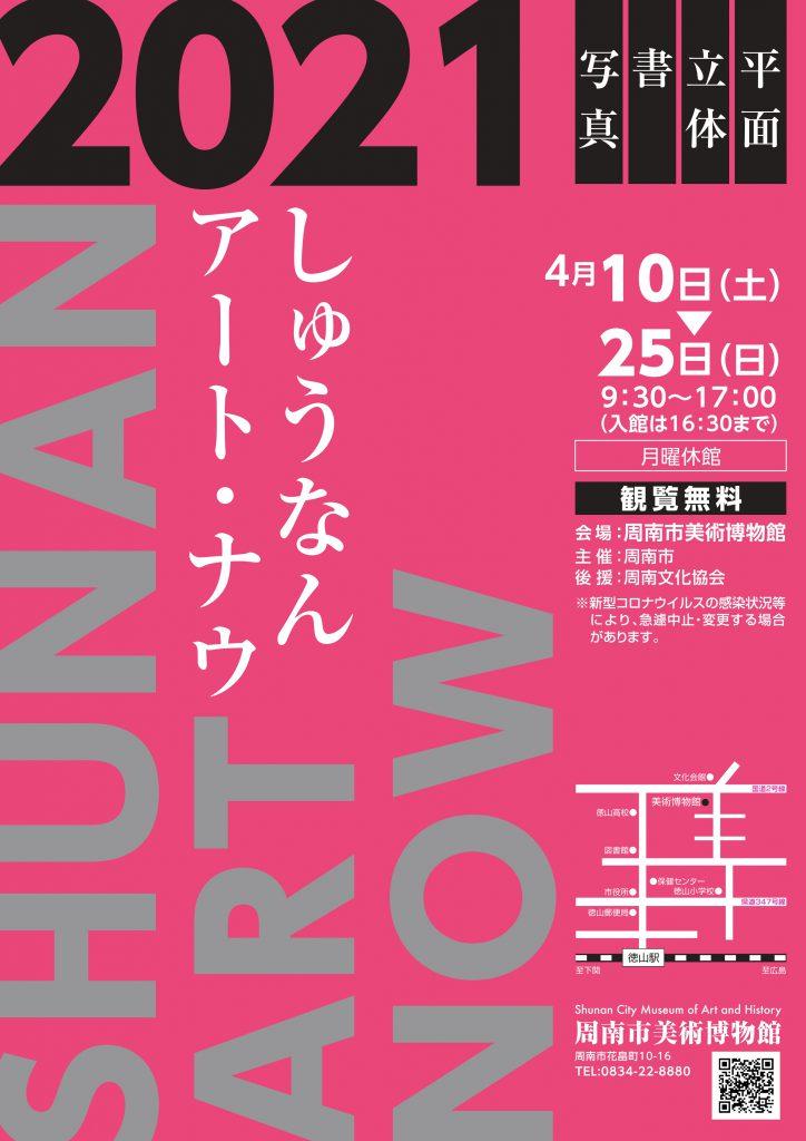 しゅうなんアート・ナウ2021のイメージ