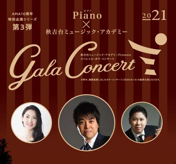 秋吉台ミュージック・アカデミー2021 ガラ・コンサートのイメージ