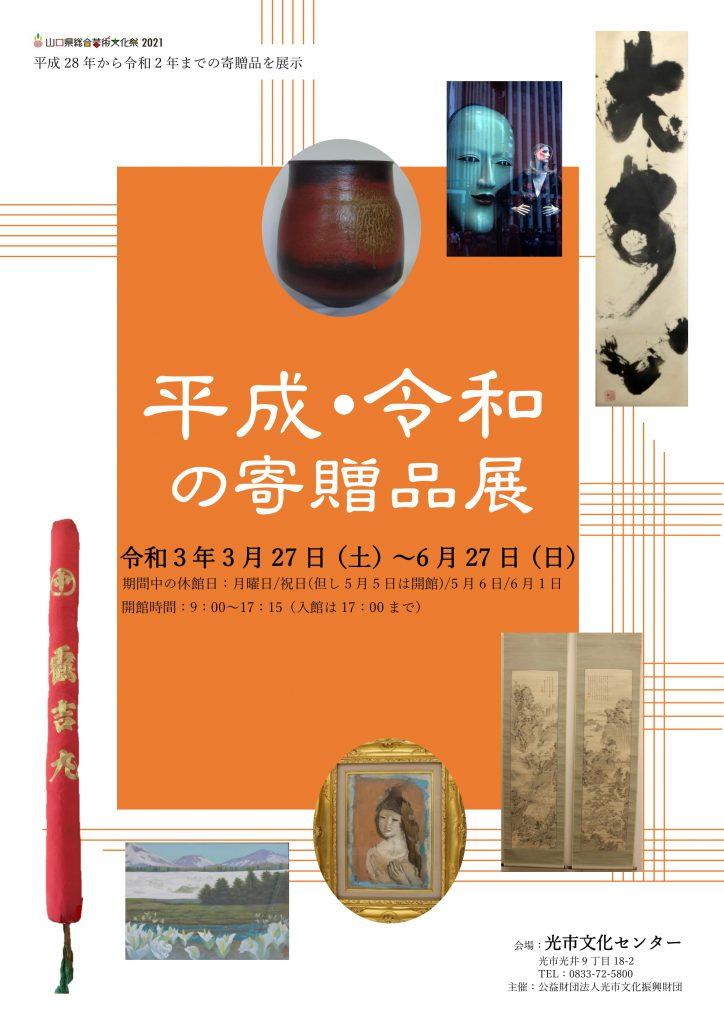 平成・令和の寄贈品展のイメージ