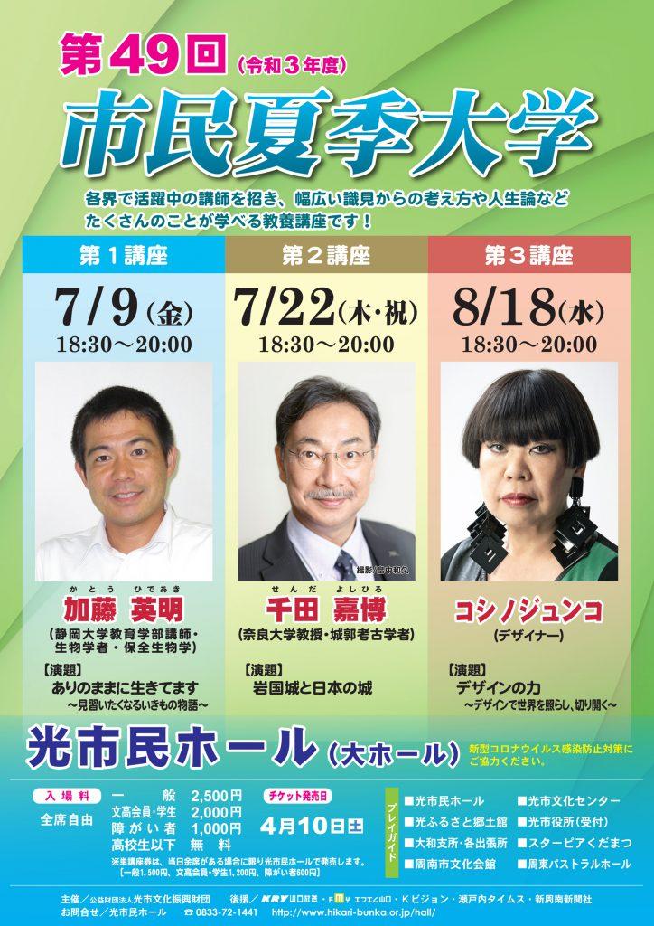 第49回市民夏季大学 (講師:加藤英明・千田嘉博・コシノジュンコ)のイメージ