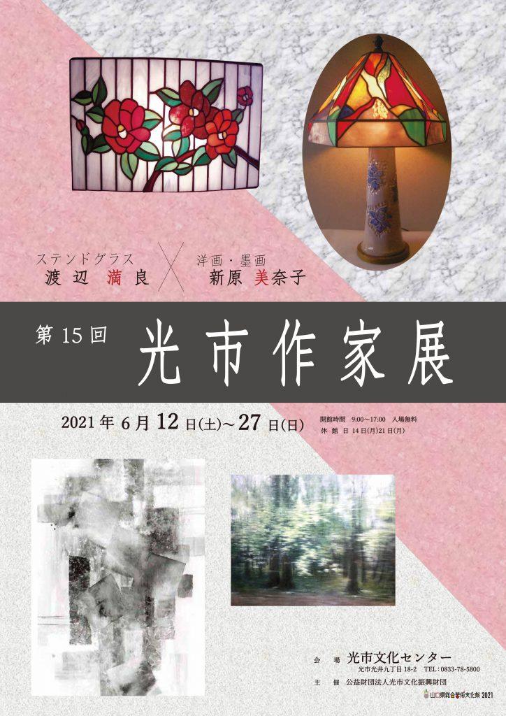 光市作家展のイメージ
