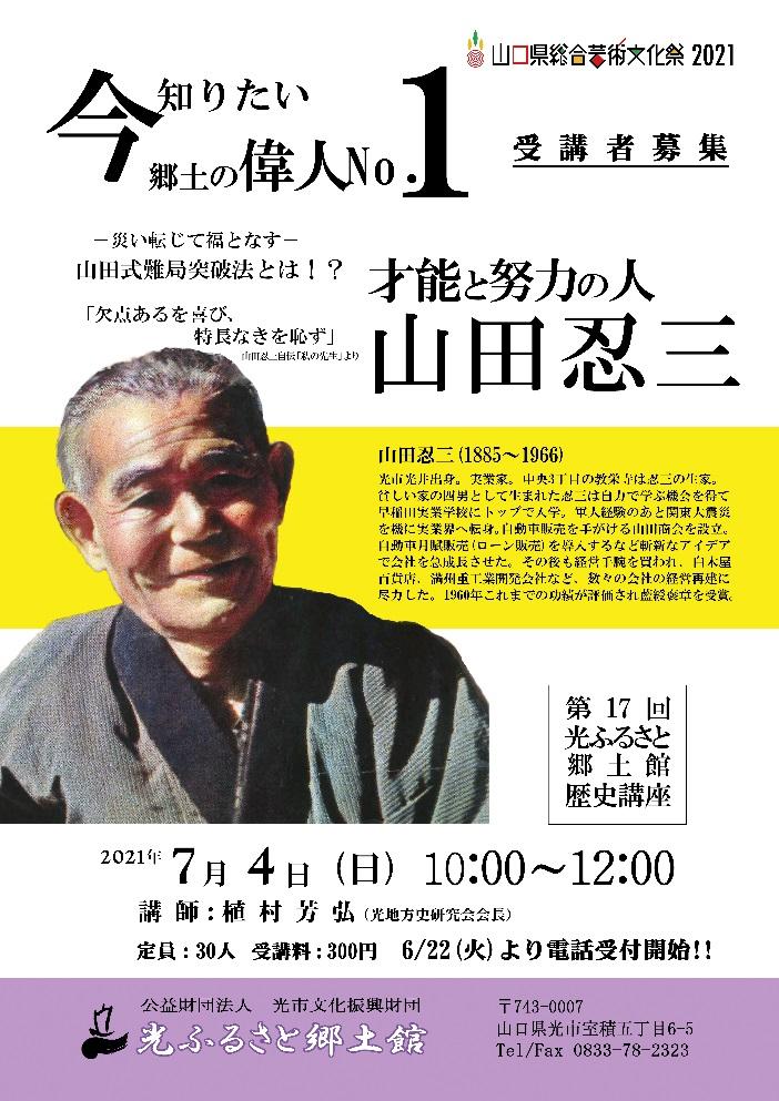 歴史講座「山田忍三」(仮)のイメージ