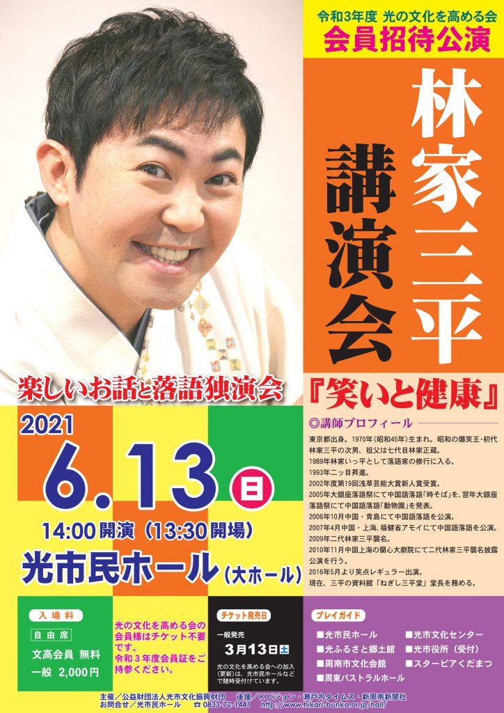 林家三平講演会 「笑いと健康」のイメージ