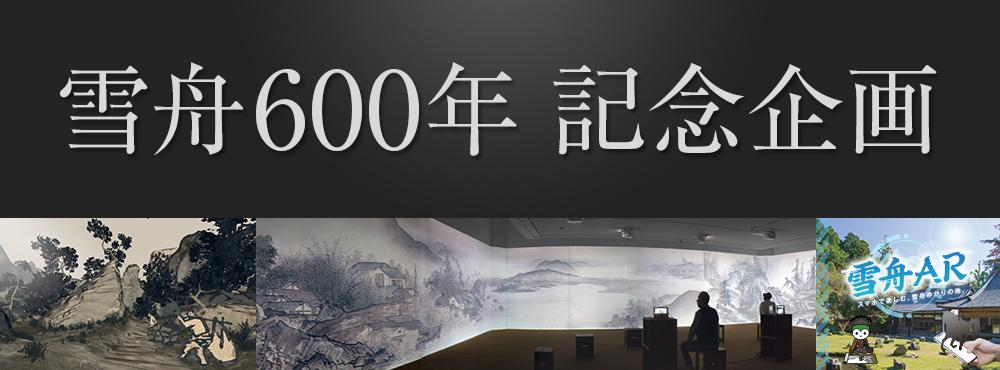 雪舟600年 記念企画
