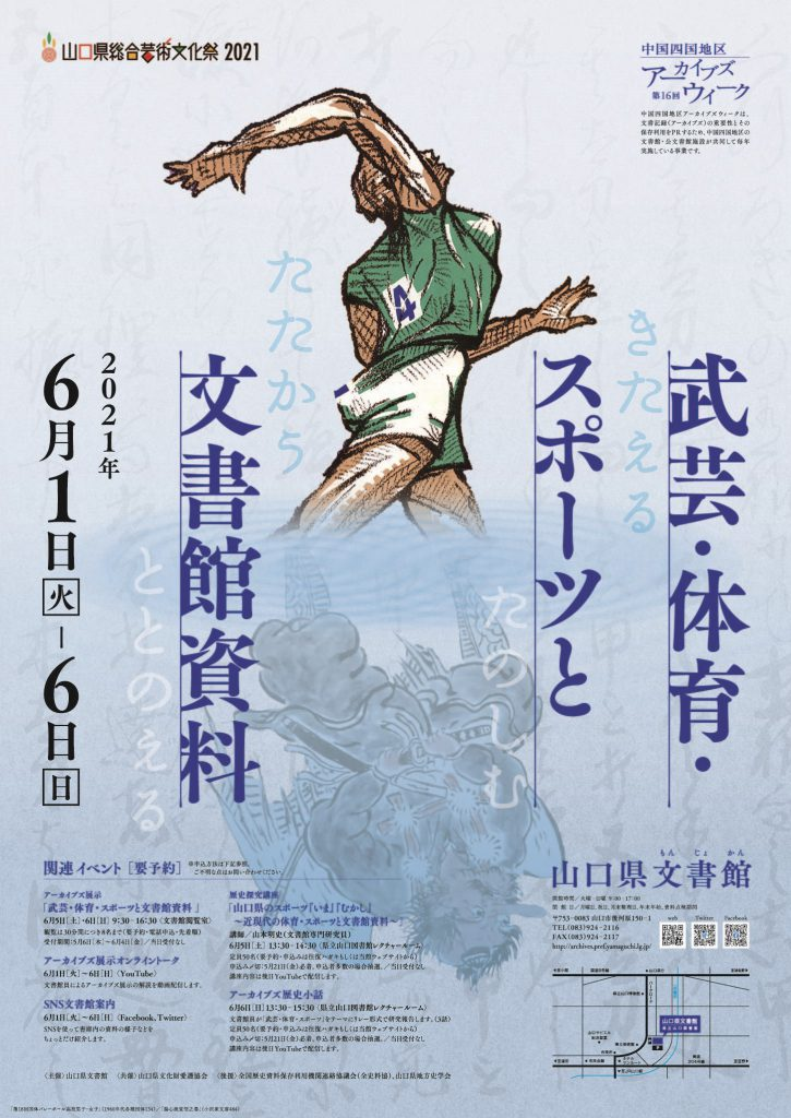第16回アーカイブズウィーク「武芸・体育・スポーツと文書館資料」のイメージ
