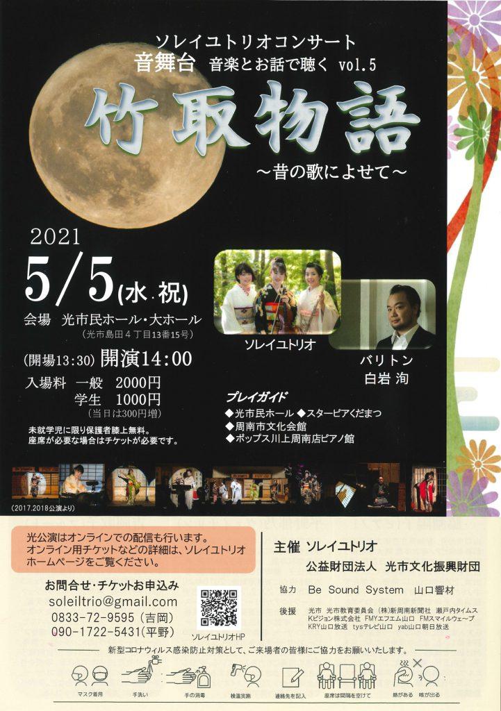 ソレイユトリオコンサート 音楽とお話で聴く「竹取物語」のイメージ