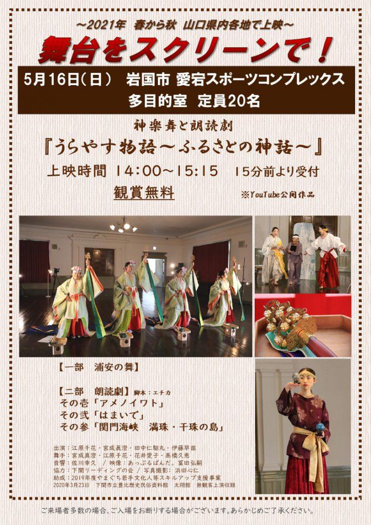 『舞台をスクリーンで!』(神楽舞と朗読劇「うらやす物語〜ふるさとの神話〜」)のイメージ