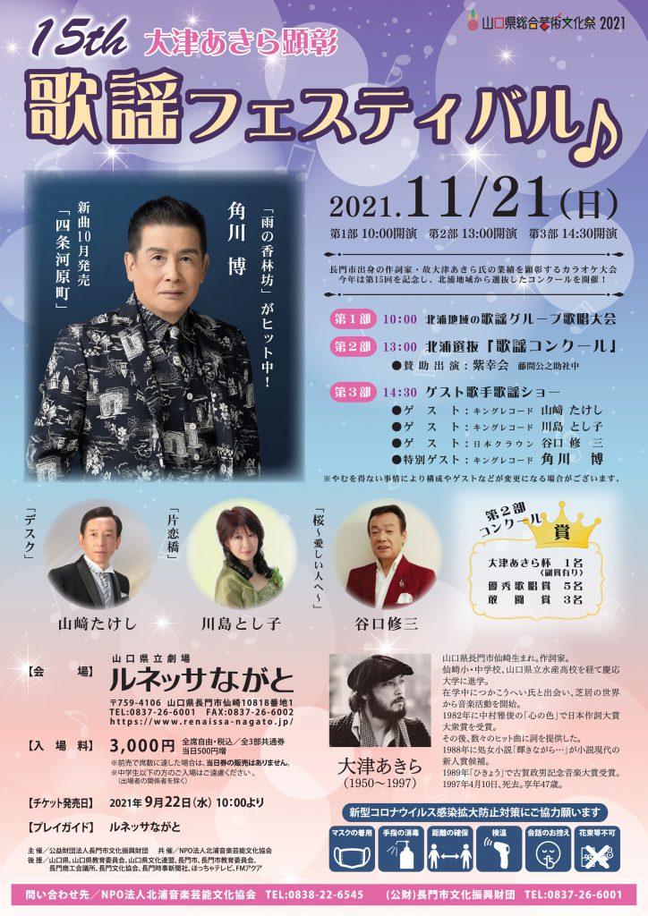 15th〈大津あきら顕彰〉歌謡フェスティバルのイメージ