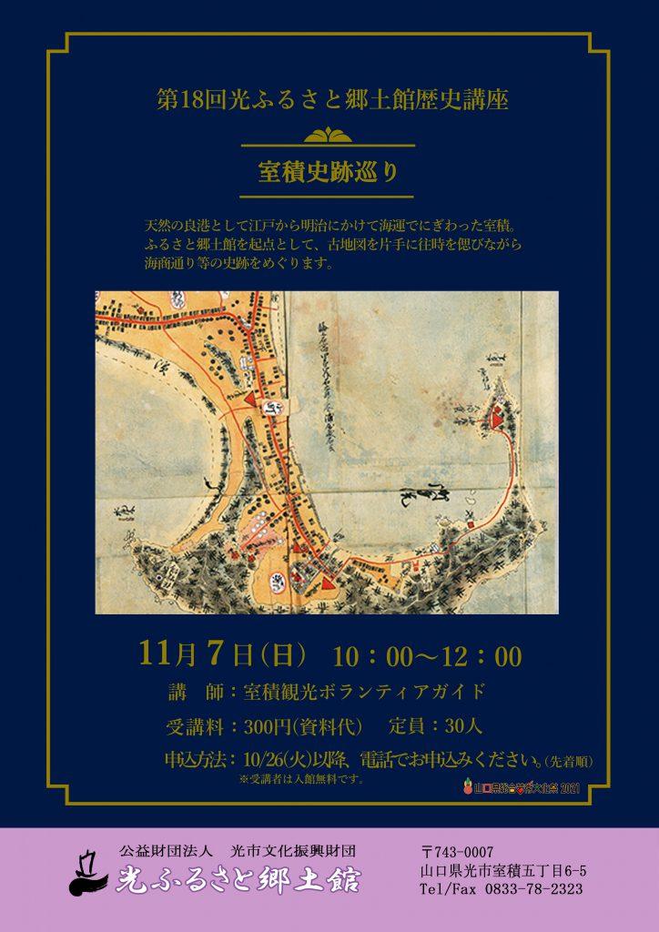 第18回光ふるさと郷土館歴史講座 「室積史跡めぐり」のイメージ