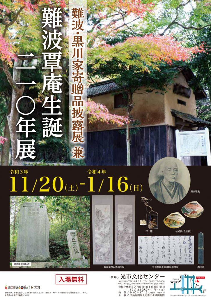 難波・黒川家寄贈品披露展 兼難波覃庵生誕210年展のイメージ