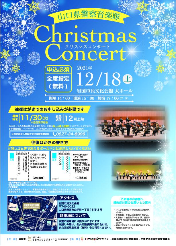山口県警音楽隊クリスマスコンサートのイメージ