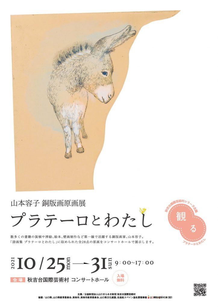 山本容子 銅版画原画展「プラテーロとわたし」のイメージ