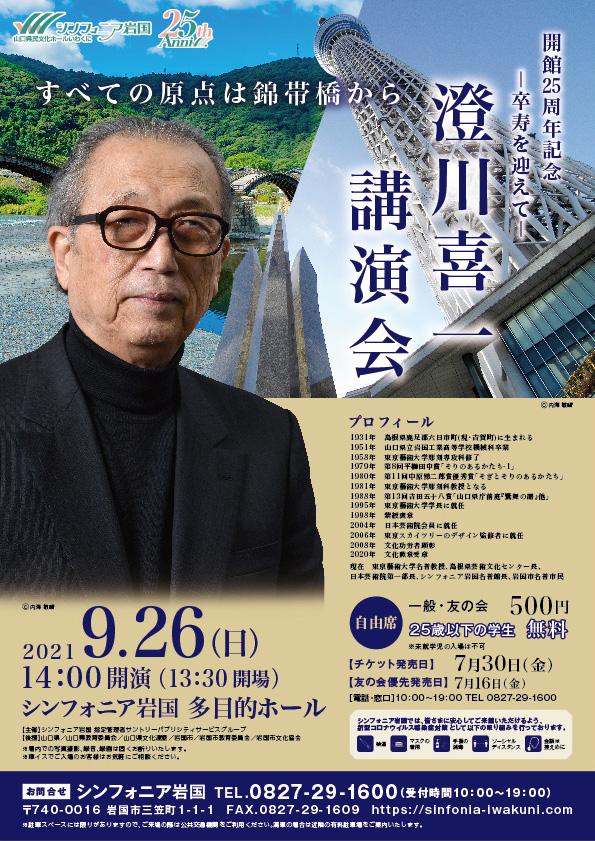 【開催延期となりました】澄川喜一 講演会のイメージ