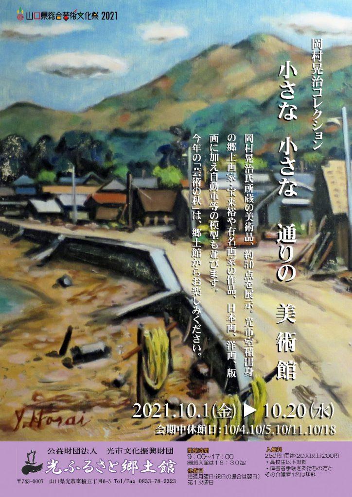 小さな小さな通りの美術館のイメージ