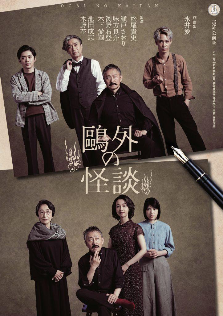 二兎社公演45 「鷗外の怪談」のイメージ